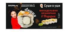 """Акция """"Филадельфия Мраморная"""" в подарок, при заказе от 800 рублей."""